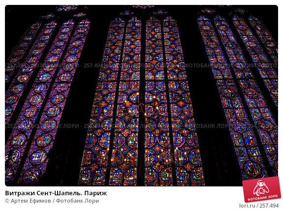 Купить «Витражи Сент-Шапель. Париж», фото № 257494, снято 10 ноября 2007 г. (c) Артем Ефимов / Фотобанк Лори