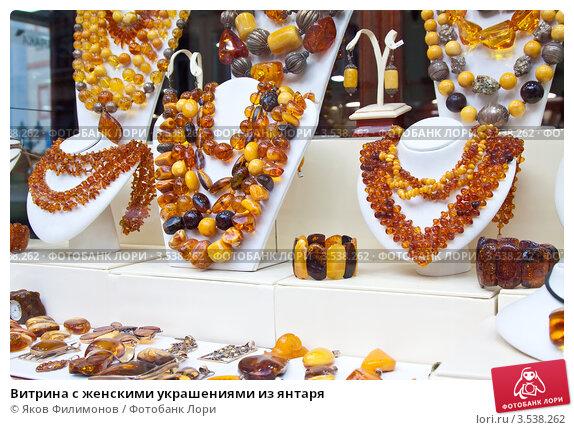 Купить «Витрина с женскими украшениями из янтаря», фото № 3538262, снято 19 ноября 2011 г. (c) Яков Филимонов / Фотобанк Лори