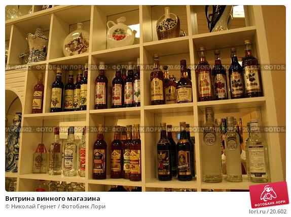 Витрина винного магазина, фото № 20602, снято 30 ноября 2006 г. (c) Николай Гернет / Фотобанк Лори