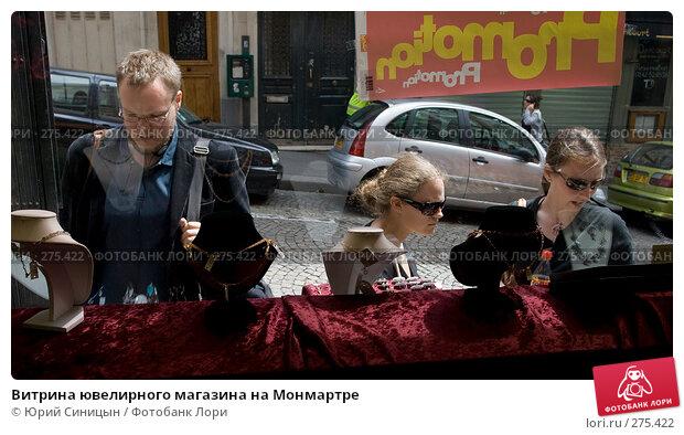 Витрина ювелирного магазина на Монмартре, фото № 275422, снято 20 июня 2007 г. (c) Юрий Синицын / Фотобанк Лори
