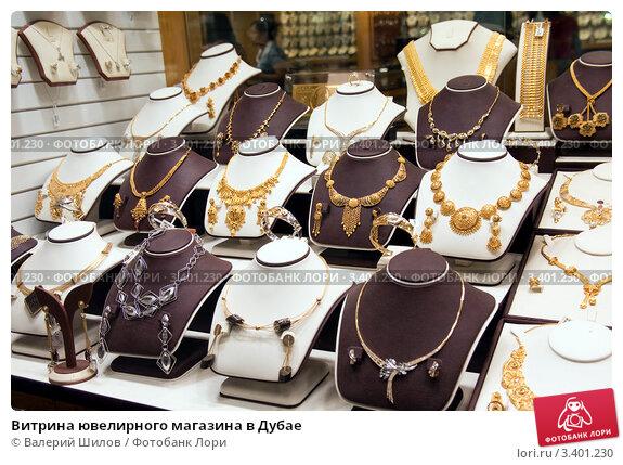 Купить «Витрина ювелирного магазина в Дубае», фото № 3401230, снято 21 марта 2012 г. (c) Валерий Шилов / Фотобанк Лори