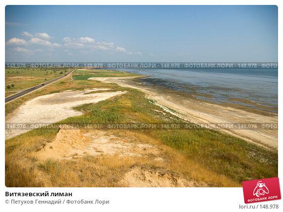 Витязевский лиман, фото № 148978, снято 9 августа 2007 г. (c) Петухов Геннадий / Фотобанк Лори