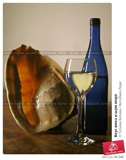Купить «Вкус вина и шум моря», эксклюзивное фото № 40346, снято 19 апреля 2006 г. (c) Татьяна Белова / Фотобанк Лори