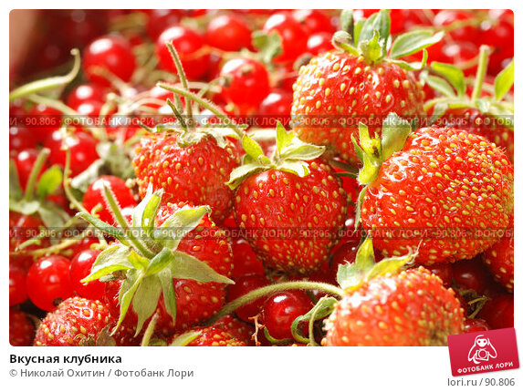 Вкусная клубника, фото № 90806, снято 9 июля 2007 г. (c) Николай Охитин / Фотобанк Лори