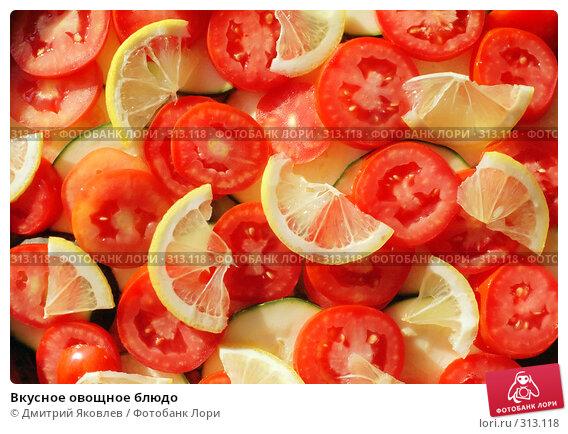 Вкусное овощное блюдо, фото № 313118, снято 27 апреля 2017 г. (c) Дмитрий Яковлев / Фотобанк Лори
