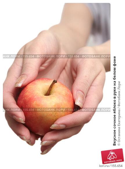 Вкусное сочное яблоко в руке на белом фоне, фото № 155654, снято 8 декабря 2007 г. (c) Останина Екатерина / Фотобанк Лори