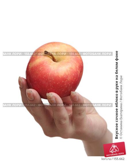 Вкусное сочное яблоко в руке на белом фоне, фото № 155662, снято 8 декабря 2007 г. (c) Останина Екатерина / Фотобанк Лори