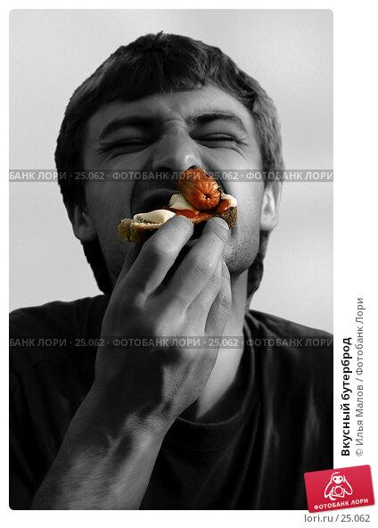 Вкусный бутерброд, фото № 25062, снято 23 октября 2016 г. (c) Илья Малов / Фотобанк Лори