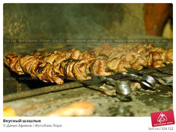 Вкусный шашлык, фото № 324122, снято 24 мая 2008 г. (c) Данил Ефимов / Фотобанк Лори
