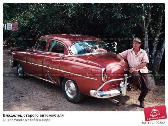 Владелец старого автомобиля, эксклюзивное фото № 199586, снято 18 августа 2017 г. (c) Free Wind / Фотобанк Лори