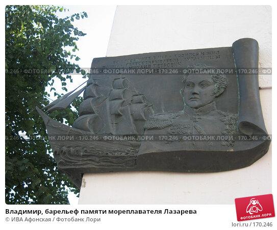 Владимир, барельеф памяти мореплавателя Лазарева, фото № 170246, снято 20 августа 2006 г. (c) ИВА Афонская / Фотобанк Лори