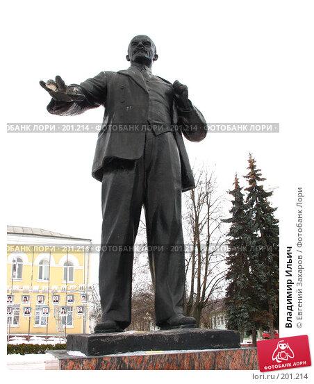 Владимир Ильич, фото № 201214, снято 13 февраля 2008 г. (c) Евгений Захаров / Фотобанк Лори