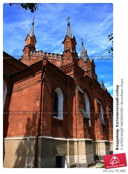 Владимир. Католический собор, фото № 51446, снято 2 июня 2007 г. (c) АЛЕКСАНДР МИХЕИЧЕВ / Фотобанк Лори