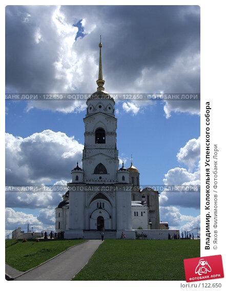 Купить «Владимир. Колокольня Успенского собора», фото № 122650, снято 24 июля 2007 г. (c) Яков Филимонов / Фотобанк Лори