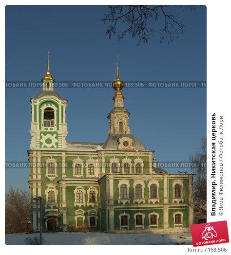 Владимир. Никитская церковь, фото № 169506, снято 1 января 2008 г. (c) Яков Филимонов / Фотобанк Лори