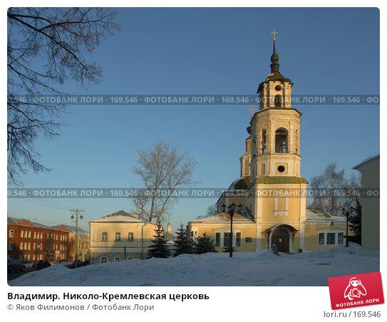 Владимир. Николо-Кремлевская церковь, фото № 169546, снято 1 января 2008 г. (c) Яков Филимонов / Фотобанк Лори