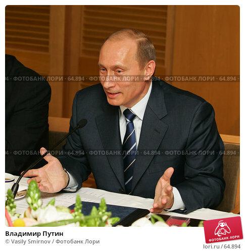 Владимир Путин, фото № 64894, снято 28 апреля 2005 г. (c) Vasily Smirnov / Фотобанк Лори