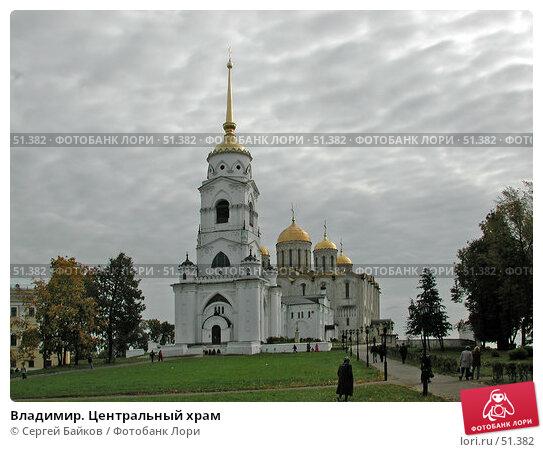 Владимир. Центральный храм, фото № 51382, снято 21 сентября 2003 г. (c) Сергей Байков / Фотобанк Лори