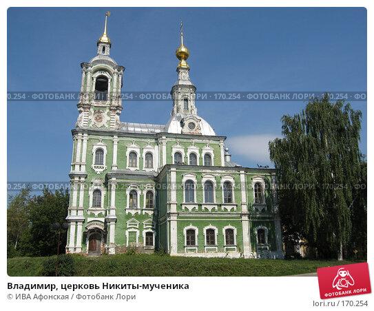 Купить «Владимир, церковь Никиты-мученика», фото № 170254, снято 20 августа 2006 г. (c) ИВА Афонская / Фотобанк Лори
