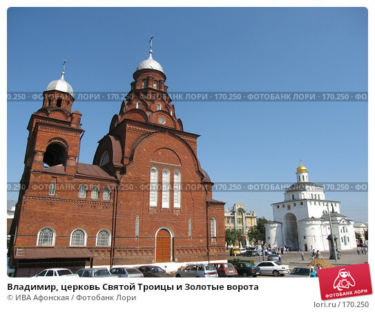 Владимир, церковь Святой Троицы и Золотые ворота, фото № 170250, снято 20 августа 2006 г. (c) ИВА Афонская / Фотобанк Лори
