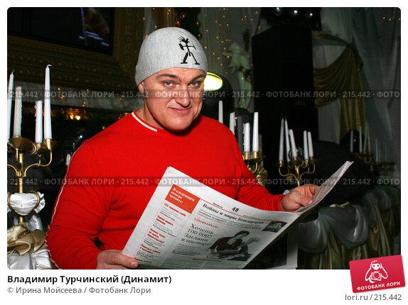 Владимир Турчинский (Динамит), эксклюзивное фото № 215442, снято 4 декабря 2005 г. (c) Ирина Мойсеева / Фотобанк Лори