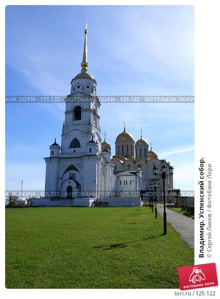 Купить «Владимир. Успенский собор.», фото № 125122, снято 18 сентября 2006 г. (c) Сергей Лисов / Фотобанк Лори
