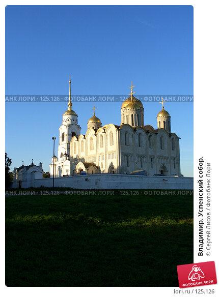 Владимир. Успенский собор., фото № 125126, снято 18 сентября 2006 г. (c) Сергей Лисов / Фотобанк Лори