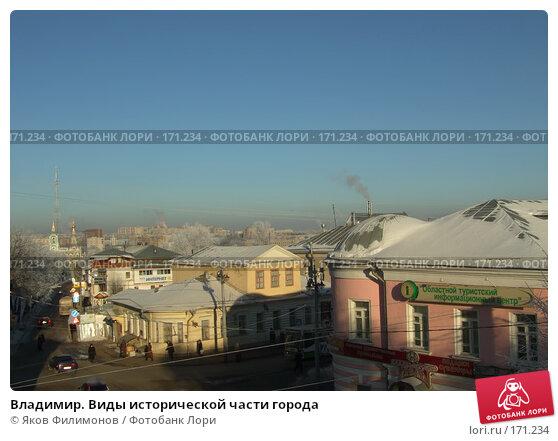 Владимир. Виды исторической части города, фото № 171234, снято 8 января 2008 г. (c) Яков Филимонов / Фотобанк Лори