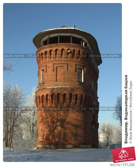 Владимир. Водонапорная башня, фото № 171230, снято 8 января 2008 г. (c) Яков Филимонов / Фотобанк Лори
