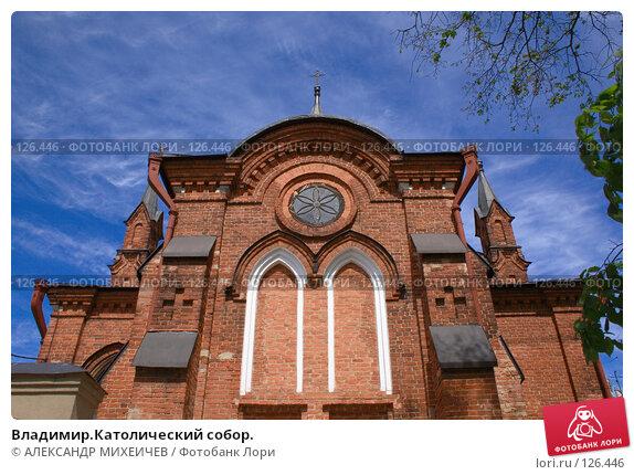 Владимир.Католический собор., фото № 126446, снято 2 июня 2007 г. (c) АЛЕКСАНДР МИХЕИЧЕВ / Фотобанк Лори