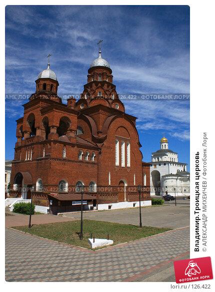 Купить «Владимир.Троицкая церковь», фото № 126422, снято 2 июня 2007 г. (c) АЛЕКСАНДР МИХЕИЧЕВ / Фотобанк Лори