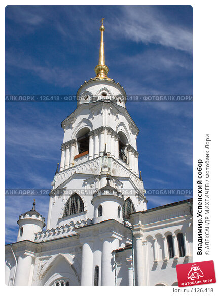 Владимир.Успенский собор, фото № 126418, снято 2 июня 2007 г. (c) АЛЕКСАНДР МИХЕИЧЕВ / Фотобанк Лори