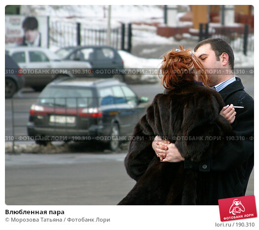 Купить «Влюбленная пара», фото № 190310, снято 5 марта 2005 г. (c) Морозова Татьяна / Фотобанк Лори