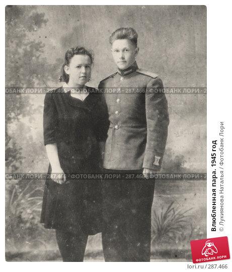 Влюбленная пара. 1945 год, фото № 287466, снято 25 мая 2017 г. (c) Лукиянова Наталья / Фотобанк Лори