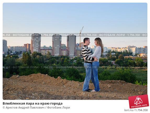 Купить «Влюбленная пара на краю города», фото № 1794358, снято 23 августа 2009 г. (c) Арестов Андрей Павлович / Фотобанк Лори