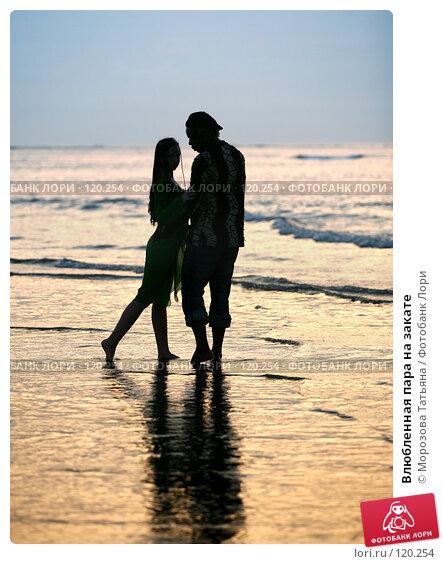Влюбленная пара на закате, фото № 120254, снято 29 октября 2007 г. (c) Морозова Татьяна / Фотобанк Лори