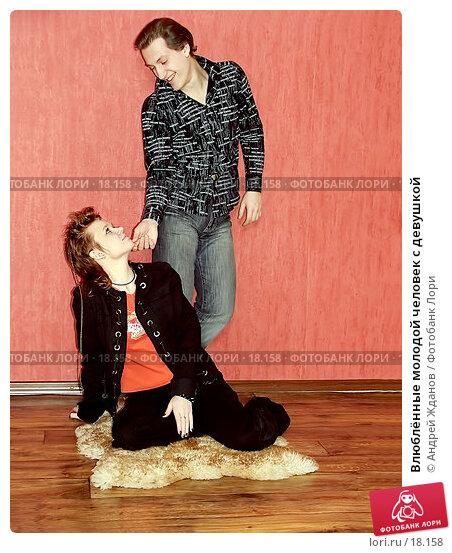 Влюблённые молодой человек с девушкой, фото № 18158, снято 11 февраля 2006 г. (c) Андрей Жданов / Фотобанк Лори