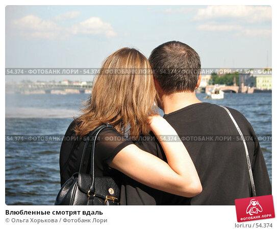 Влюбленные смотрят вдаль, эксклюзивное фото № 54374, снято 16 июня 2007 г. (c) Ольга Хорькова / Фотобанк Лори