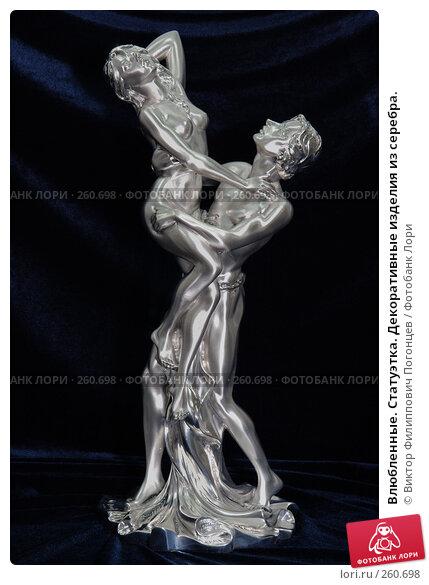 Влюбленные. Статуэтка. Декоративные изделия из серебра., фото № 260698, снято 16 марта 2005 г. (c) Виктор Филиппович Погонцев / Фотобанк Лори