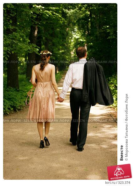 Вместе, фото № 323374, снято 6 июня 2008 г. (c) Морозова Татьяна / Фотобанк Лори