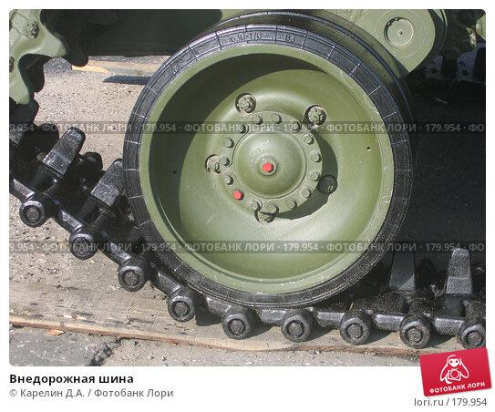 Внедорожная шина, фото № 179954, снято 8 сентября 2005 г. (c) Карелин Д.А. / Фотобанк Лори