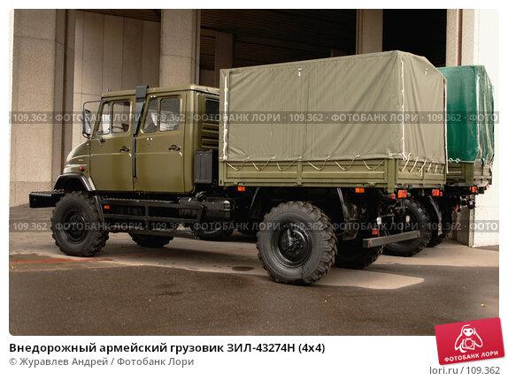 Внедорожный армейский грузовик ЗИЛ-43274Н (4х4), эксклюзивное фото № 109362, снято 2 ноября 2007 г. (c) Журавлев Андрей / Фотобанк Лори