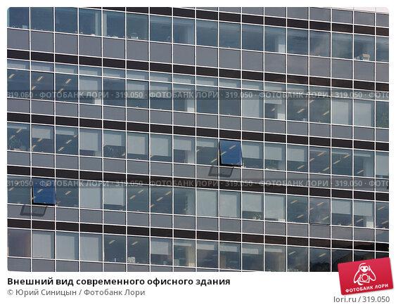 Внешний вид современного офисного здания, фото № 319050, снято 28 мая 2008 г. (c) Юрий Синицын / Фотобанк Лори