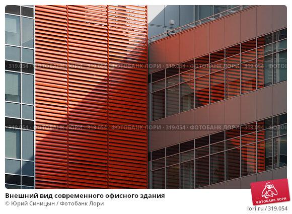 Внешний вид современного офисного здания, фото № 319054, снято 28 мая 2008 г. (c) Юрий Синицын / Фотобанк Лори