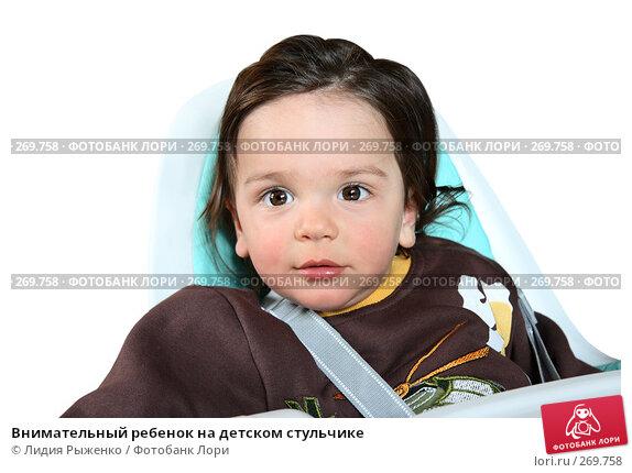 Внимательный ребенок на детском стульчике, фото № 269758, снято 1 мая 2008 г. (c) Лидия Рыженко / Фотобанк Лори