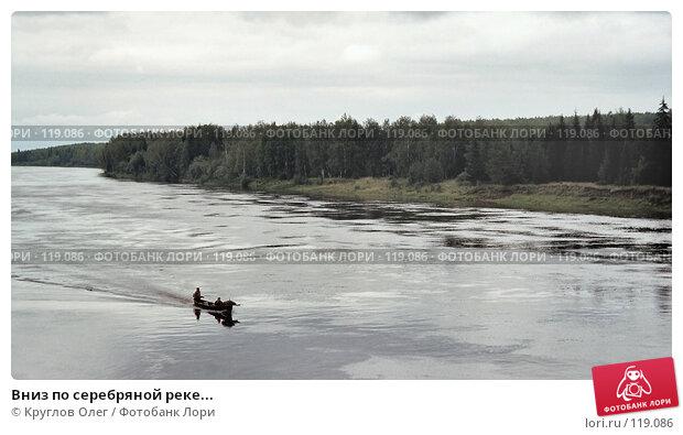 Купить «Вниз по серебряной реке...», фото № 119086, снято 24 апреля 2018 г. (c) Круглов Олег / Фотобанк Лори