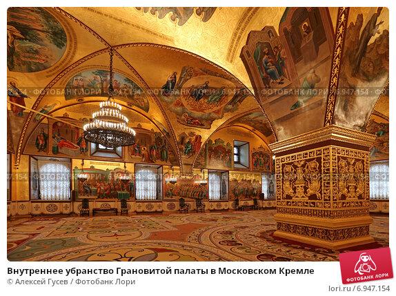 Внутреннее убранство Грановитой палаты в Московском Кремле, эксклюзивное фото № 6947154, снято 29 января 2015 г. (c) Алексей Гусев / Фотобанк Лори