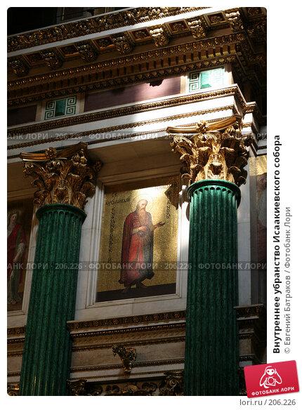 Внутреннее убранство Исаакиевского собора, фото № 206226, снято 16 августа 2007 г. (c) Евгений Батраков / Фотобанк Лори
