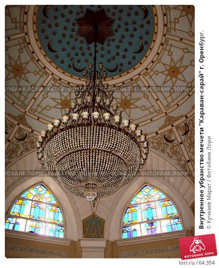 """Внутреннее убранство мечети """"Караван-сарай"""" г. Оренбург., фото № 64354, снято 4 июля 2007 г. (c) Кучкаев Марат / Фотобанк Лори"""