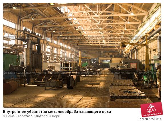 Внутреннее убранство металлообрабатывающего цеха, фото № 251814, снято 11 апреля 2008 г. (c) Роман Коротаев / Фотобанк Лори